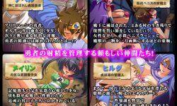 Peniban Quest: Sacrifice to Domina [SadisticAlice]